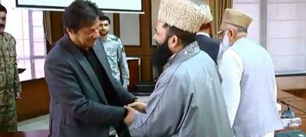 Ulema PM PM Imran Khan extremism terrorism Imran Khan Shah Mehmood Qureshi