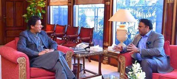 Hudaibiya Hudaibiya case Pervez Musharraf information minister Fawad Chaudhry PM prime Minister Imran Khan Imran Khan priem minister NRO nawaz sharif zardari