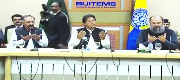 Hazarganji blast victims Hazarganji blast Quetta PM Imran Khan blast victims families condolences balst victims Prime Minister Imran khan