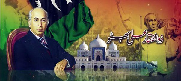 Zulfikar, Ali, Bhutto, 40th, death anniversary, today