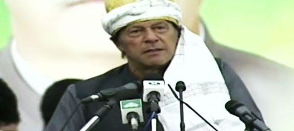 Prime Minister Imran Khan Pm Khan prime minister 22nd Prime Minister asif ali zardari mualana fazul rehman nawaz sharif Shehbaz sharif PML-N Khyber Pakhtunkhwa bilawal bhutto long march tribal