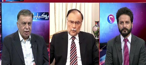 Ahsan Iqbal mid-term election US mid-Atlantic coast mid-term election next year 92 News Ho kya raha hai arif Nizami