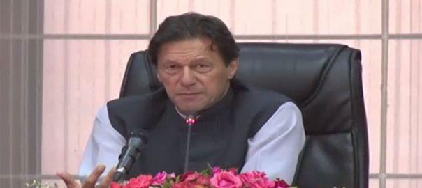 amnesty tax amnesty scheme special meeting asset declaration scheme TT-based Prime Minister Imran Khan federal cabinet meeting cabinet meeting