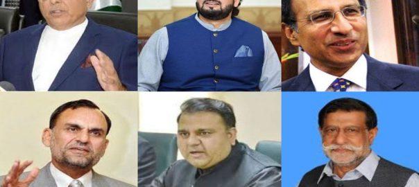 reshuffle federal cabinet fawad chaudhry azam swati firous ashiq awan Dr Abdul Hafeez SHaikh ijaz shah shehryar afridi mian muhammad soomro cabinet ministers