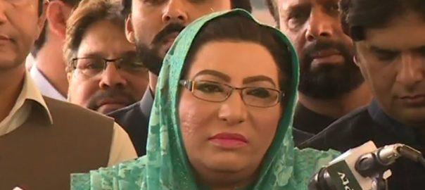 Firdous Ashiq Awan PTI Prime MInister Imran Khan PM Media persons Wage Board Award