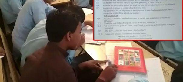 paper karachi interboard zoology paper leak cheating english paper sukkur