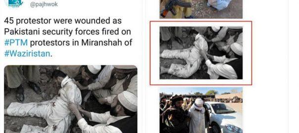 conspiracy ISPR Afghan media Afghanistan media Pajhwok Afghan news