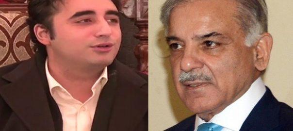 Shehbaz Sharif, Bilawal Bhutto, condemn, Lahore, suicide, attack