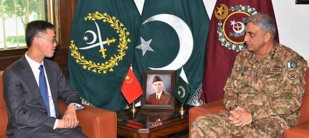 COAS Gen Qamar Javed Bajwa ISPR Chinese envoy army chief mutual intrest
