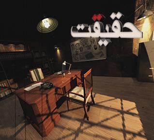 Haqiqat-Home-08052019