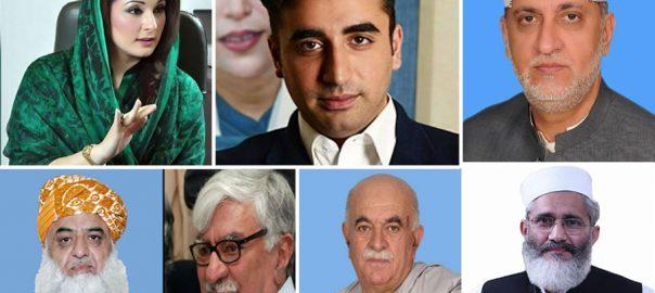 Bilawal maryam nawaz PPP PML-N Iftar dinner Opp leader opposition leader Bilawal Bhutto