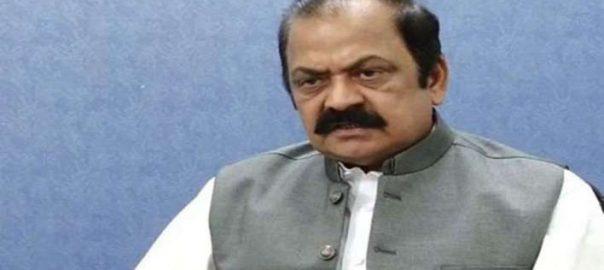 Sanaullah Rana Sanaullah Shehbaz Sharif firdous ahiq awan PTI PML-N Pakistan Muslim league-N inflation