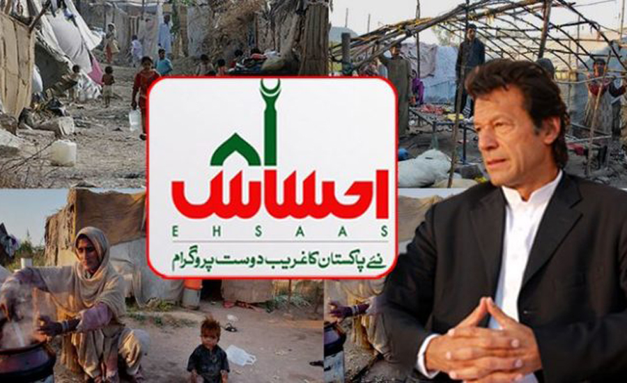 Mazdoor Ka Ehsas Programme to be launched today