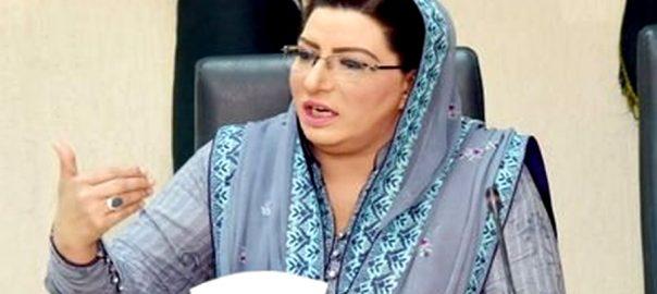 Firdous firdous ashiq Awan nawaz sharif kot lakhpat jail PML-n maryam nawaz hamza shehbaz