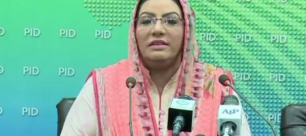 video Firdous ashiq Awan Judge arshad malik accountbaility court Maryam nawaz forensic PMl-Nstate terrorism Firdous Ashiq Awan Public Accounts Committee Shehbaz Sharif Salman Shehbaz ALi ImranFrishta, murdrer, firdous ashiq awan, Show cause notice ECP Pm imran Khan Ghotki Pitafi Dr Firdous Ashiq Awanpolitics Firdous Dr Firdous Ashiq Awan budget PTI PMl-Nera Firdous Firdous ashiq awan special assistant Prime minister imran khan prime ministerPM PM Imran khan Prime Minister Imran Khan Firdous Ashiq Awan Specia Assistant greatest scientist OIC AshiqFirdous Ashiq Awan Federal Cabinet political economic economic situation special assistant cabinet meetings