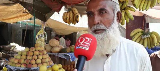 Prices, daily-use items, beyond, reach, common man, Ramazan