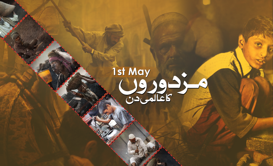 International Labour Day being observed today