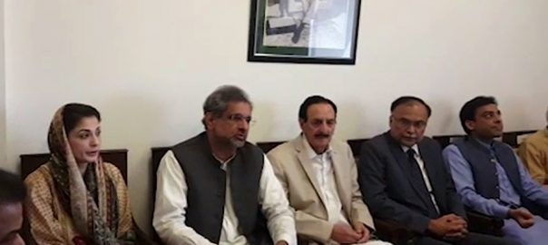 Maram nawaz topple government PRime minister imran khan pml-n vice president khaqan abbasi parliamentry meeting party meeting PPP Bilawal Bhutto