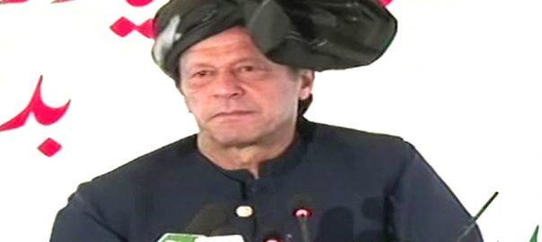 Mohmand Dam Priem MInister Imran Khan PM Imrna khan swat river Pervez Khattak floods faisal vawda chief justice of pakistan mia saqib nisar