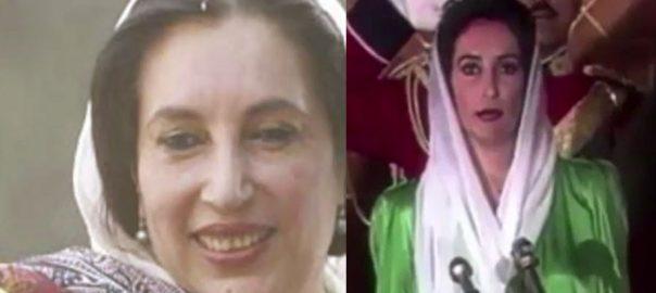 Benazir, Benazir bhutto, PPP, birth anniversery
