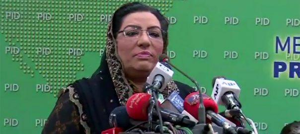 PML-N, attack, SC, darkest, shameful, history, Firdous Ashiq