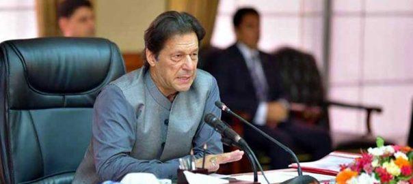 Reko Diq case massive Reko Diq PM Prime Minister Imran khan Pm imran khan commissionCommission of Inquiry PM Prime Minister Imran khan ISI IB MI FIA cabinet division