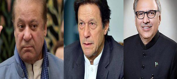 Eidul Fitr Islamabad karachi PM Pm imran khan nawaz Sharif jail