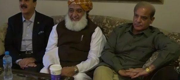 Fazlur rehman Bilawal bhutto Bilawal Bhutto Faryal Talpur Asif Ali Zardari Shehbaz Sharif