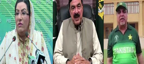 team pakistani team PakvsInd pakistan india world cup 2019 political leaders