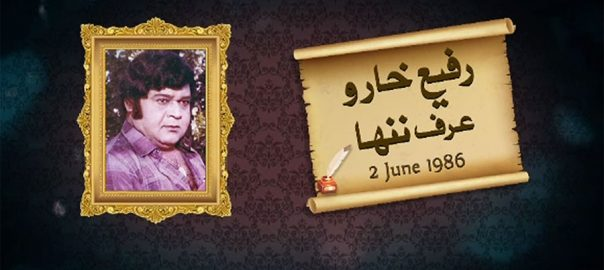 comedian comedian Rafi Khawar Nanha death anniversery TV Actor Lollywood