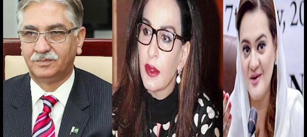 amnesty scheme PM's address Prime minister imran khan marriyum Aurangzeb PPP PML-N sherry rehman