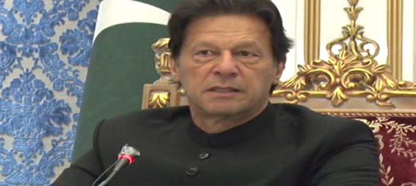 PM, Imran Khan, congratulates, Green Shirts, win, Afghanistan