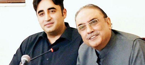 accountability accountability court NAB national Accountability bureau Zardari Asif ALi Zardari Bilawal Bhuttoo PPP