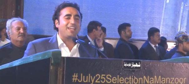 Bilawal, Bhutto, democracy, jeopardy, country