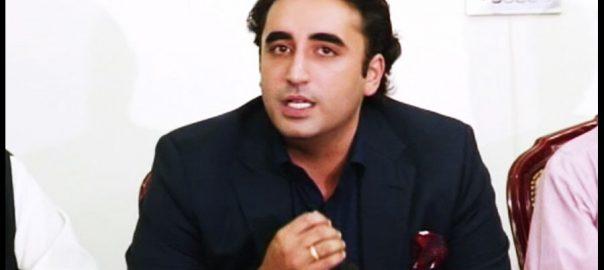 container, Bilawal, Bilawal Bhutto, PPP, PM Imran Khan