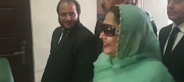 physical remand Faryal Talpur PPP Fake bank accounts case