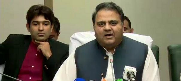 Fawad Ch, recommends, abolition, Ruet-e-Hilal, Committee