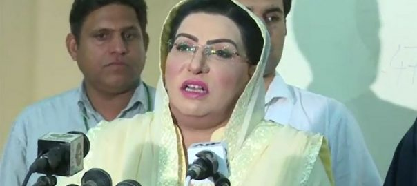 Firdous firdous ashiq awan special assistant dictations maryam nawaz video judge arshad malik