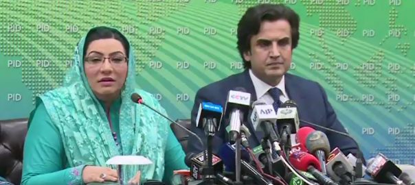 Firdous, government, blackmailed, anyone, video, PML-N