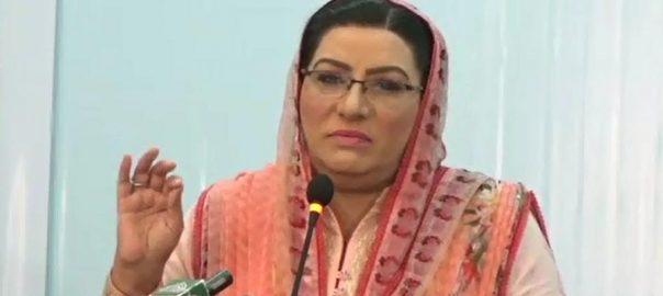 corruption Firodus Ashiq Awan Shehbaz Sharif appology Sharif family shehbaz sharif ali imran