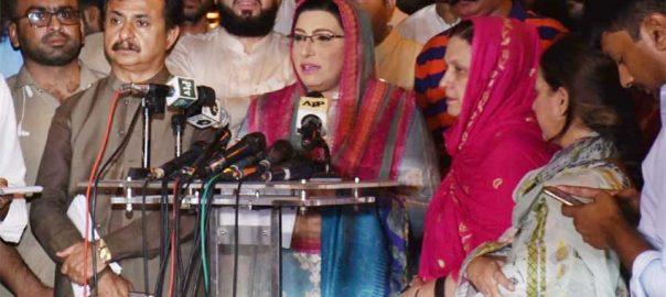 country Firdous Ashiq Awan Haleem Adil Sehwan Sharif Opposition