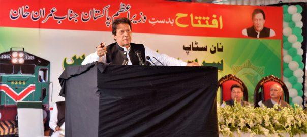 PM, Imran Khan, NRO, recommendation, king, Asif Zardari, Sharif family, Panama