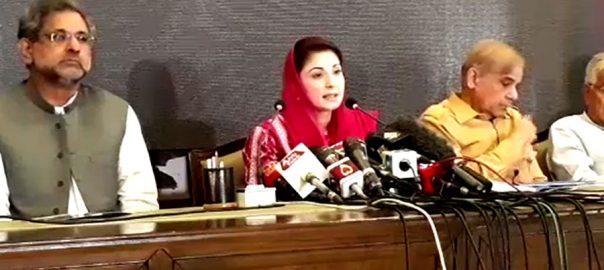 Arshad Malik Maryam nawaz nawaz Sharif video audio nasir butt