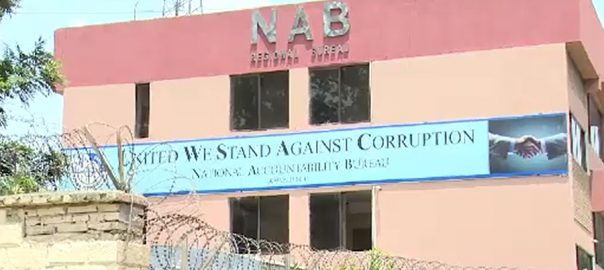 NAB national Accountability bureau fake bank accounts case NAB Chairman