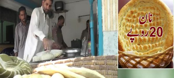 Roti, Naan, prices, fixed, Rs15, 20, Peshawar