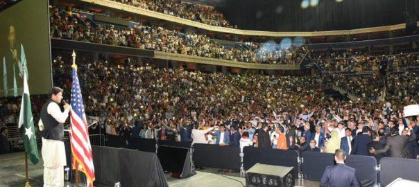 NRO plunderers PM PM imran Khan Pakistani crowd pakistani community Washington Washington's Capital One Arena zardari nawaz Sharif opposition