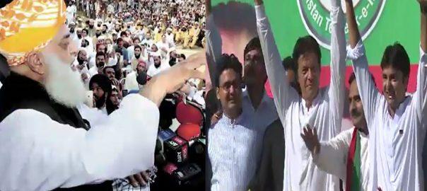 black day Youm-e-Tashakur Opposition PTI PML-N PPP JUI-F