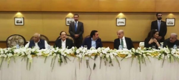 Rehbar Rehbar committee meeting opposition senators Bilawal bhutto shehbaz sharif