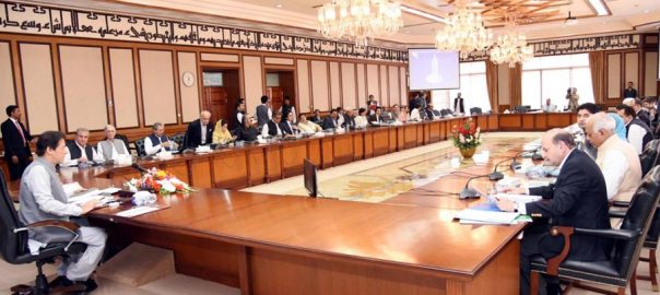 Federal, cabinet, abolishes, prize, bonds, Rs40,000, privatize, PSM