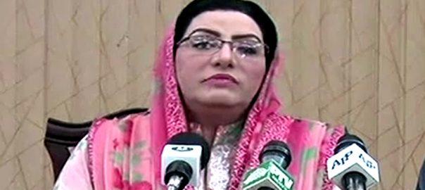 Shameful shameful act Shehbaz Sharif Firdous Ashiq Awan Daily Mail PMl-N Maryam nawaz